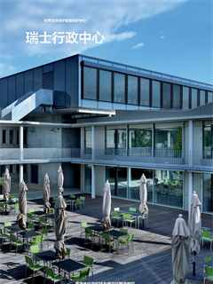IUCN Conservation Centre in Gland, Switzerland (Chinese)